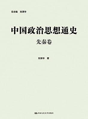 中国政治思想通史·先秦卷.pdf