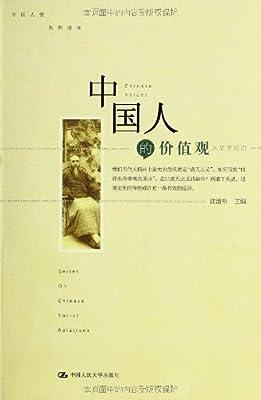 中国人的价值观:人文学观点.pdf