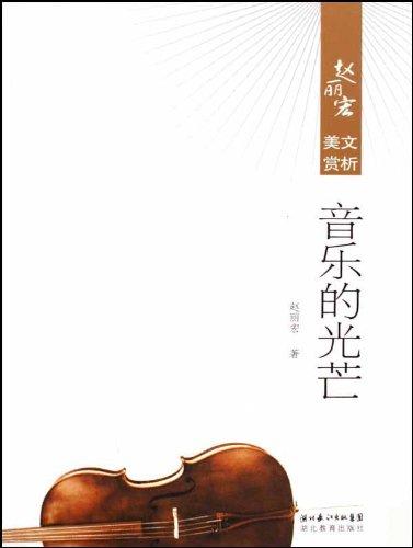 音乐的光芒/赵丽宏美文赏析(赵丽宏美文赏析)