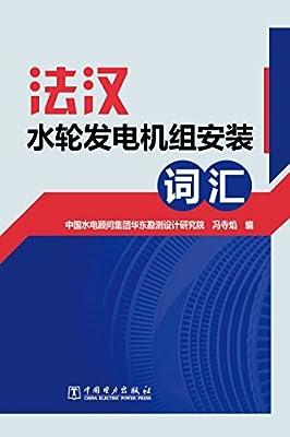 法汉水轮发电机组安装词汇.pdf