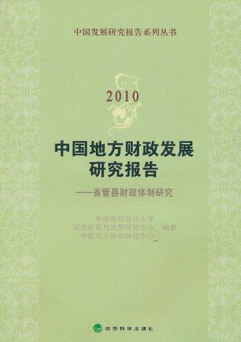 中国地方财政发展研究报告:省管县财政体制研究(2010) (平装)