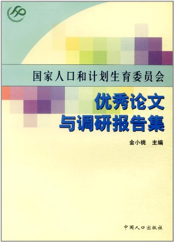 国家人口和计划生育委员会优秀论文与调研报告集
