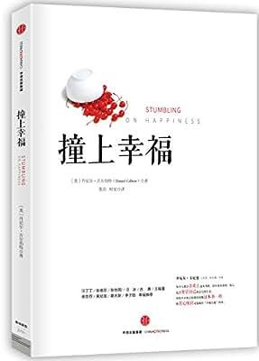 撞上幸福.pdf