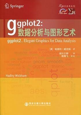 ggplot2:数据分析与图形艺术.pdf