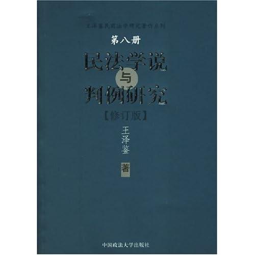 民法学说与判例研究(8修订版)