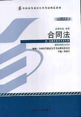合同法.pdf