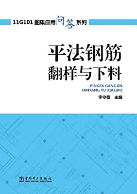 11G101图集应用问答系列:平法钢筋翻样与下料.pdf