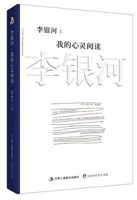 李银河:我的心灵阅读.pdf