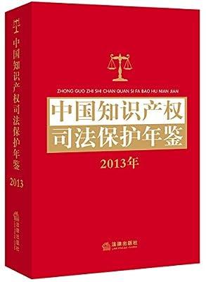 中国知识产权司法保护年鉴.pdf