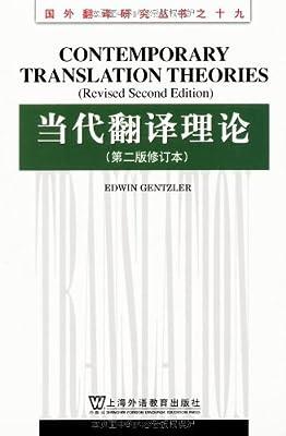 当代翻译理论.pdf