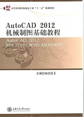 AutoCAD2012机械制图基础教程.pdf