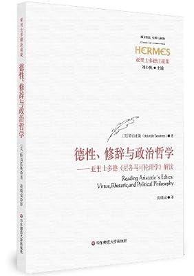 德性修辞与政治哲学--亚里士多德尼各马可伦理学解读/西方传统经典与解释.pdf