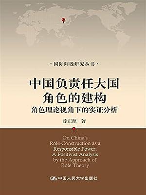 中国负责任大国角色的建构/国际问题研究丛书.pdf