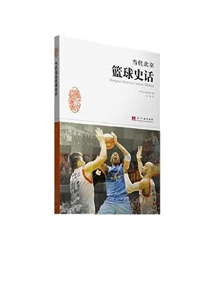 当代北京篮球史话.pdf