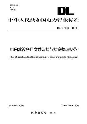 DL/T1363-2014电网建设项目文件归档与档案整理规范.pdf