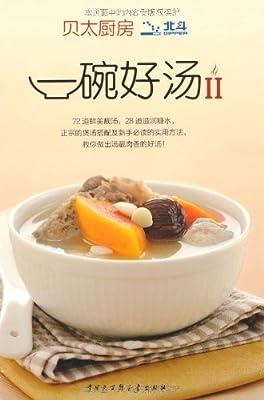 贝太厨房:一碗好汤2.pdf