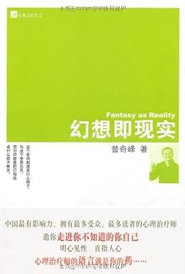 幻想即现实.pdf
