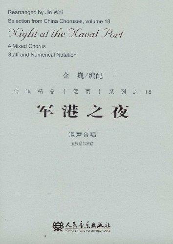 合唱精品 活页 系列之18 军港之夜 混声合唱 五线谱与简谱
