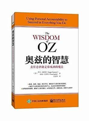 奥兹的智慧:责任意识就是你成功的魔法.pdf