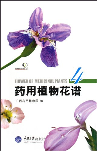 阳光下的花朵曲谱-余丽莹, 吴双, 广西药用植物园  市场价:$40.00价格:$30.00为您