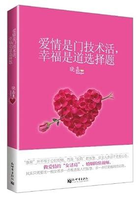 爱情是门技术活,幸福是道选择题.pdf