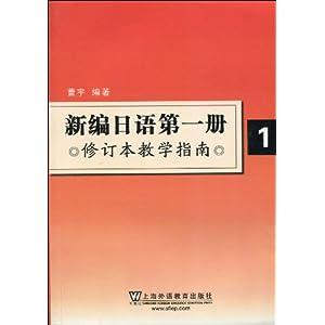 《新编日语第1册(修订本教学指南)》-点击查看大尺寸图片!
