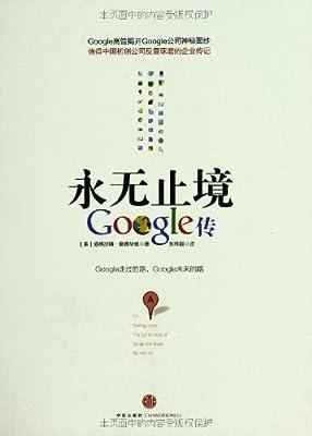 永无止境:Google传.pdf