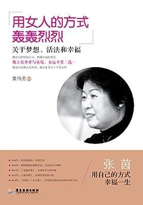 用女人的方式轰轰烈烈.pdf