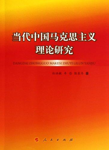 当代中国马克思主义理论研究