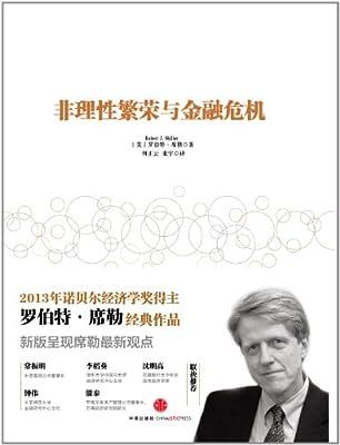 非理性繁荣与金融危机.pdf