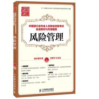 中国银行业专业人员职业资格考试标准教材与专用题库:风险管理.pdf