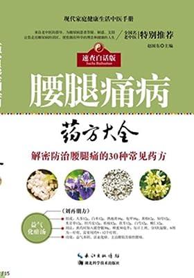 腰腿痛病药方大全.pdf