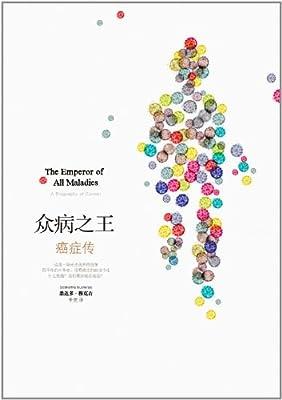 众病之王:癌症传.pdf