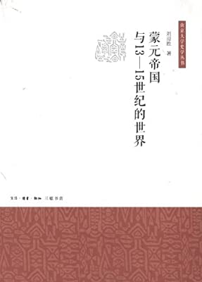 蒙元帝国与13-15世纪的世界.pdf