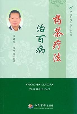中国民间传统疗法丛书:药茶疗法治百病.pdf