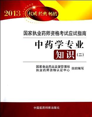 国家执业药师资格考试应试指南:中药学专业知识2.pdf