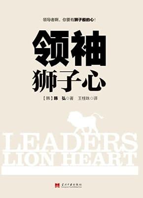 领袖狮子心.pdf