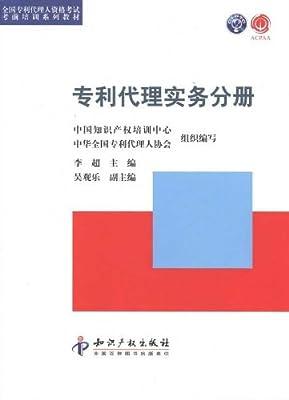专利代理实务分册.pdf