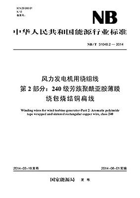 中华人民共和国能源行业标准:风力发电机用绕组线·第2部分·240级芳族聚酰亚胺薄膜绕包烧结铜扁线.pdf