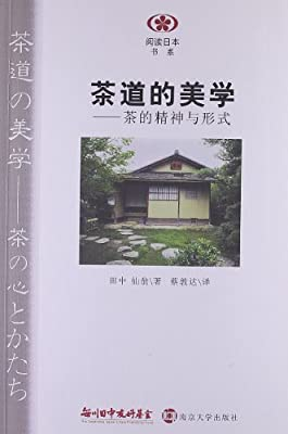 阅读日本书系•茶道的美学:茶的精神与形式.pdf