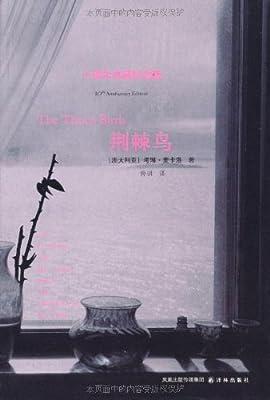 荆棘鸟.pdf