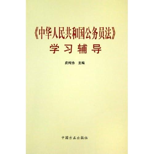 中华人民共和国公务员法学习辅导