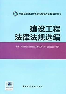 2016年二级建造师建设工程法律法规选编.pdf