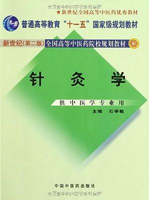 新世纪全国高等中医药院校规划教材•针灸学.pdf