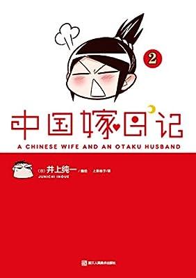 中国嫁日记2.pdf