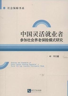 中国灵活就业者参加社会养老保险模式研究.pdf