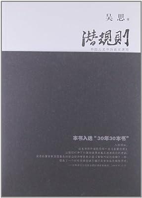 潜规则:中国历史中的真实游戏.pdf
