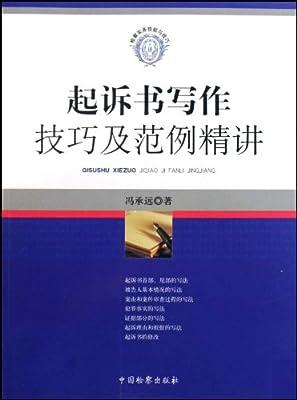 起诉书写作技巧及范例精讲.pdf