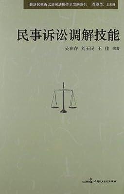 民事诉讼调解技能.pdf