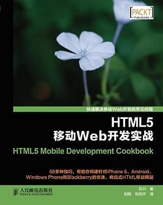 HTML5移动Web开发实战.pdf